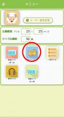 単語帳アプリのトップメニュー