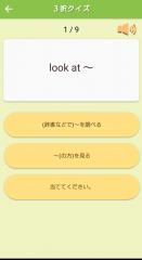 3択クイズ画面