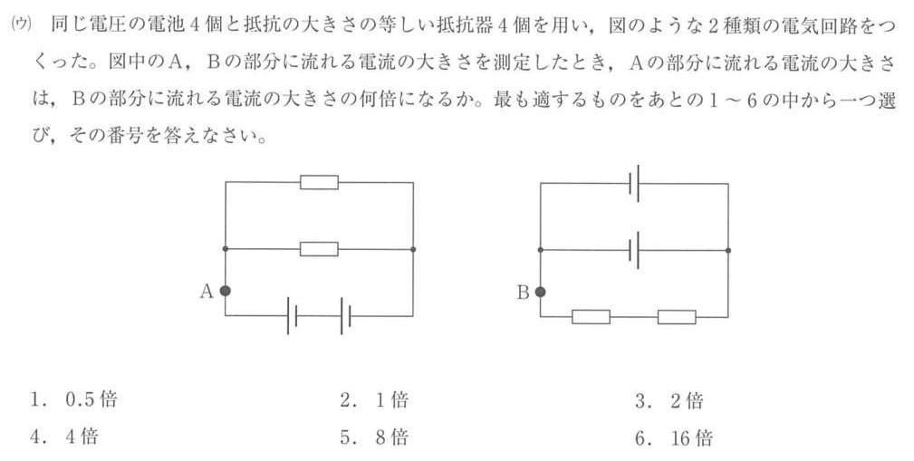電気の難問例
